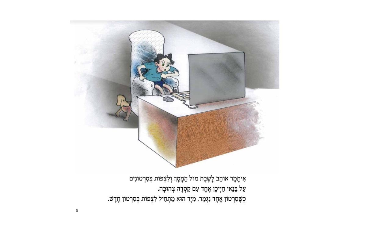 עמוד לדוגמה 1